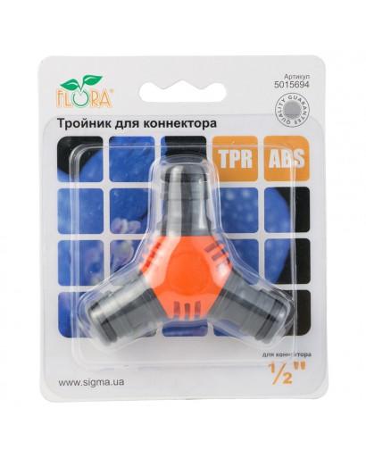 """Тройник для коннектора 1/2"""" FLORA (5015694)"""